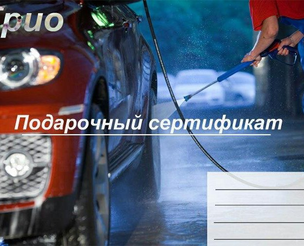 Сертификат на мойку. Фото 1. Краснодар.