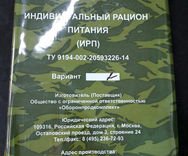 Сухой паек суточного рациона. Фото 1. Москва.