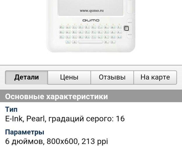 Электронная книга. Фото 2. Красноярск.