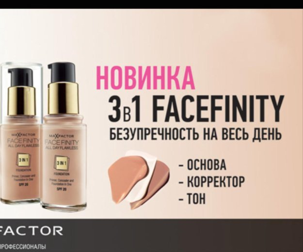 Primer, concealer and foundation ln one. Фото 4. Пермь.