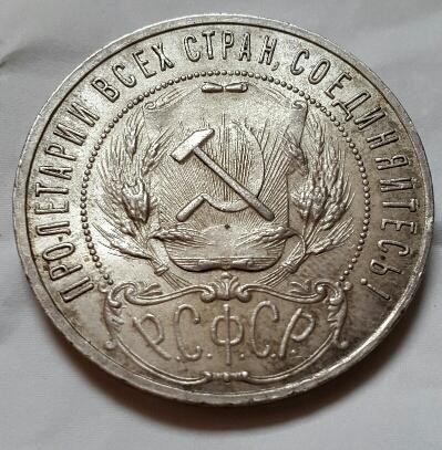 Рубль 1921г. Фото 3. Подольск.