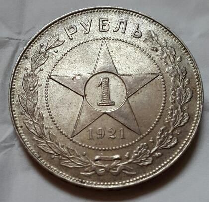 Рубль 1921г. Фото 4. Подольск.