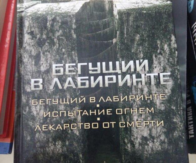 "Продажа книги ""бегущий в лабиринте"". Фото 1. Краснодар."
