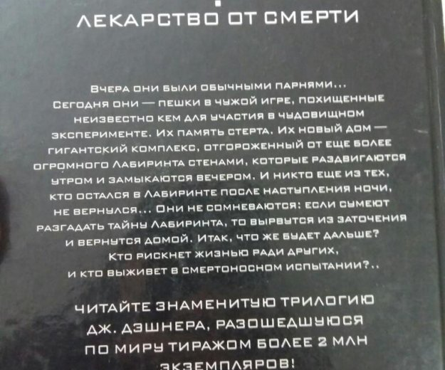 "Продажа книги ""бегущий в лабиринте"". Фото 2. Краснодар."