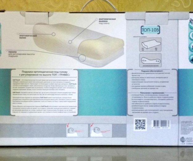 Подушка ортопедическая тривес топ-105(новая). Фото 3. Видное.