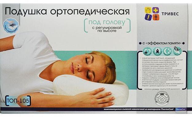 Подушка ортопедическая тривес топ-105(новая). Фото 4. Видное.
