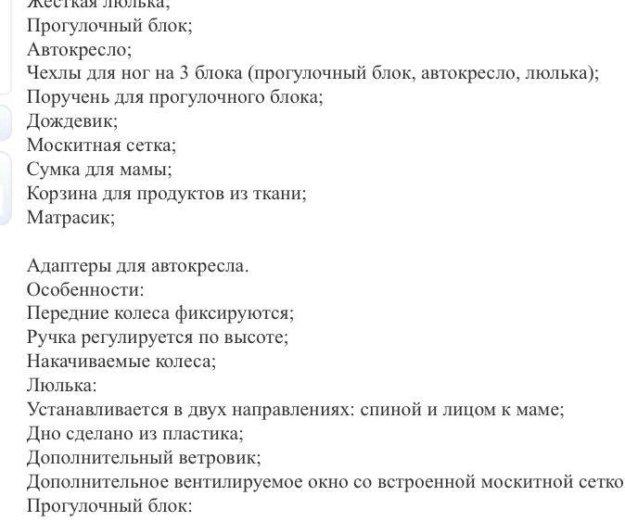 """Коляска """"verdi genua"""" 3 в 1. Фото 4. Бердск."""