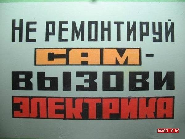 Электрика. Фото 2. Астрахань.