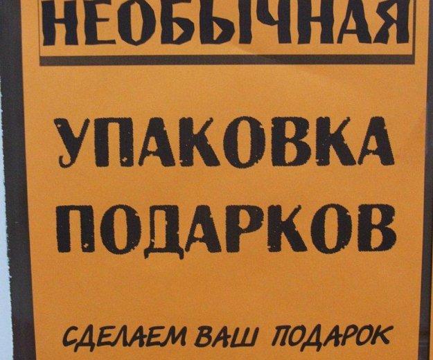 Оргинальная упаковка подарков. Фото 1. Климовск.