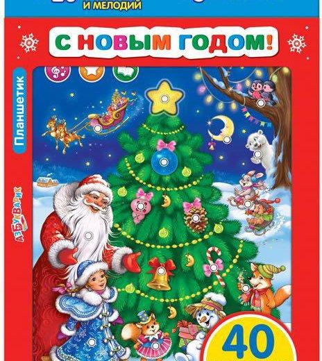 Планшетик с новым годом. Фото 1. Ярославль.