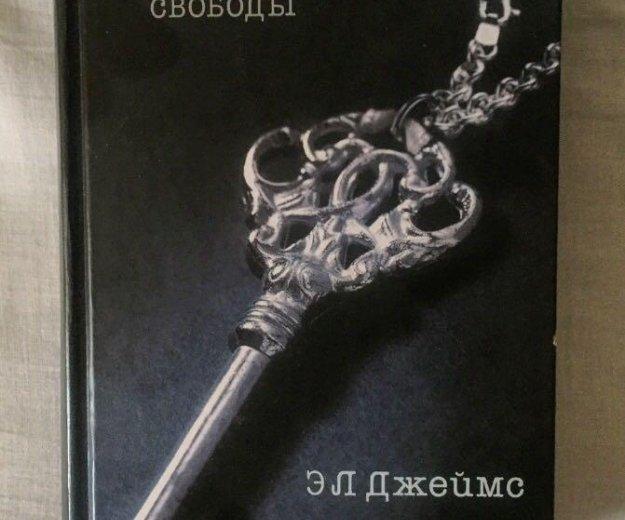 Две книги 50 оттенков серого. Фото 3. Москва.