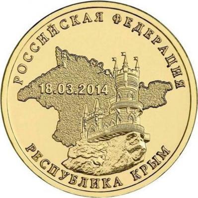 Колекционная монета. Фото 1. Бахчисарай.