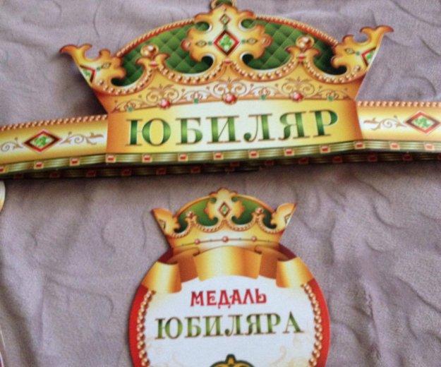 Набор для проведения веселого юбилея. Фото 2. Ногинск.