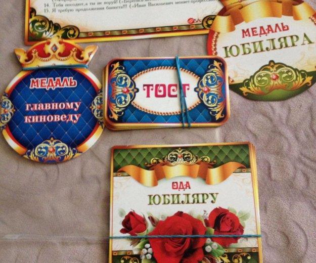 Набор для проведения веселого юбилея. Фото 3. Ногинск.