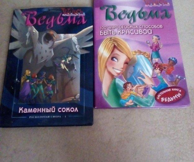 Книги черодеек. Фото 1. Екатеринбург.