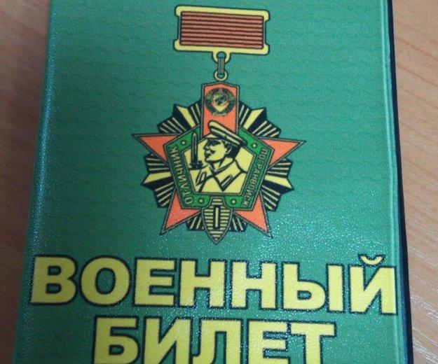 Обложка на военный билет. Фото 1. Ейск.