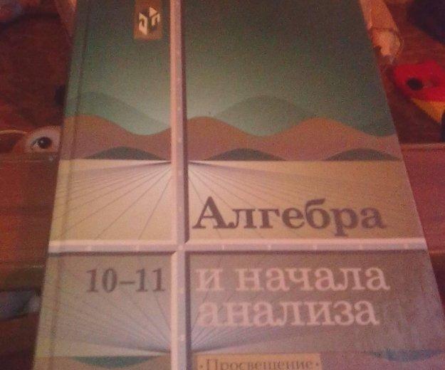 Учебник за 10 -11 класс. Фото 1. Челябинск.