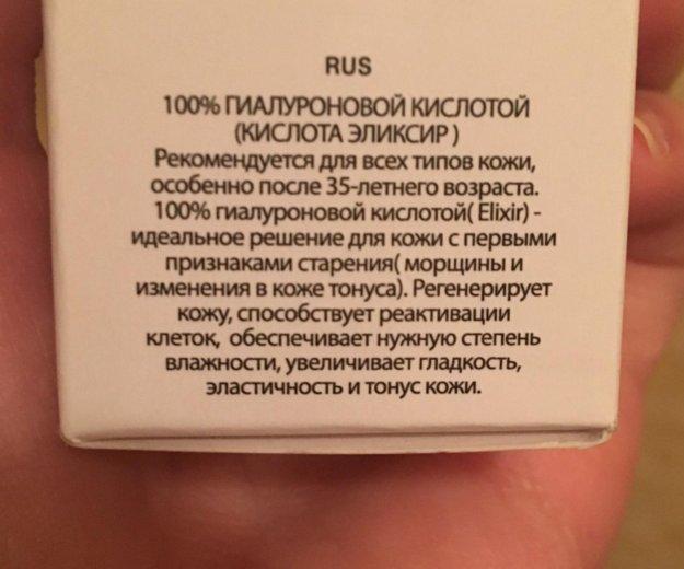 Pierre rene 100% гиалуроновая кислота сыворотка. Фото 3. Москва.