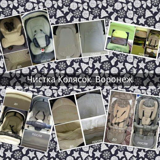 Чистка детских колясок. Фото 1. Воронеж.