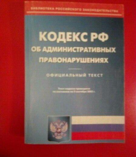 Кодексы. Фото 4. Калуга.