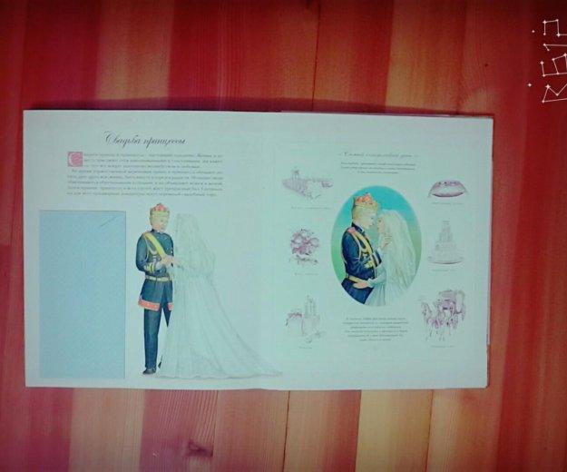 """Книга с вложениями """"как стать принцессой"""". Фото 3. Ростов-на-Дону."""