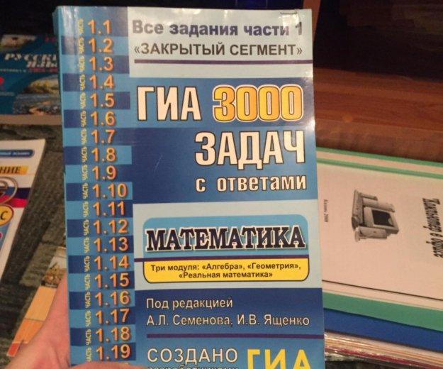 Учебники огэ. Фото 1. Казань.