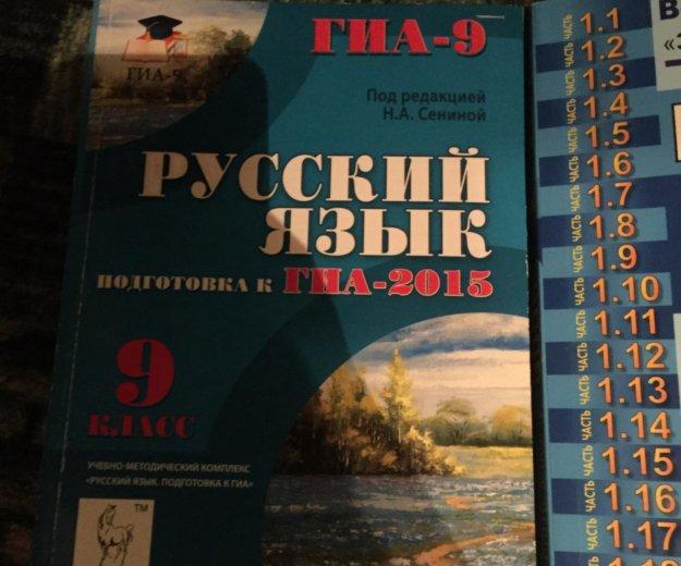 Учебники огэ. Фото 2. Казань.