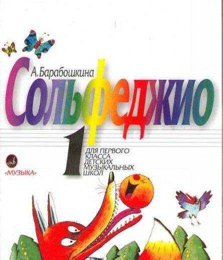 Сольфеджио 1 класс. барабошкина. Фото 1. Санкт-Петербург.