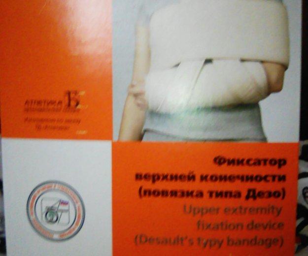 Фиксатор для руки. Фото 1. Новосибирск.