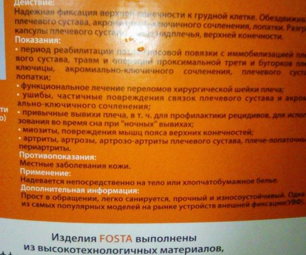 Фиксатор для руки. Фото 2. Новосибирск.