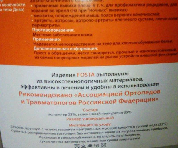 Фиксатор для руки. Фото 3. Новосибирск.