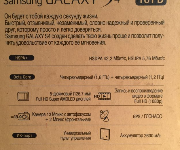 Samsung galaxy s4. Фото 4. Екатеринбург.