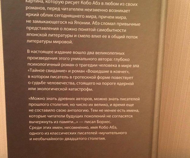 Кобо абэ, романы известного японского автора. Фото 2. Москва.