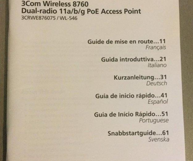 Точка доступа 3com wireless 8760 dual radio poe. Фото 3. Москва.