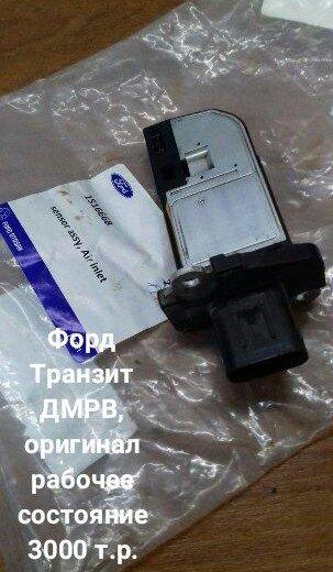 Дмрв форд транзит. Фото 1. Великий Новгород.