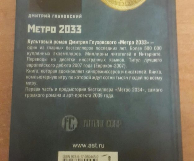 Метро 2033. Фото 2. Саратов.
