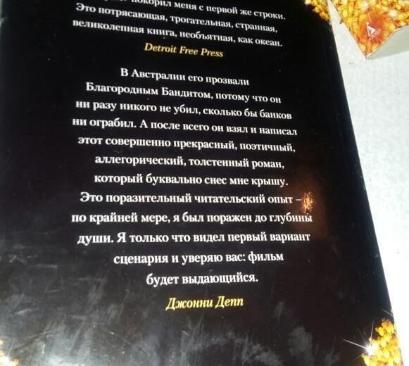 Шантарам. Фото 2. Санкт-Петербург.
