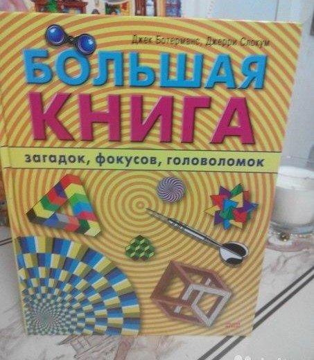 Книга с головоломками. Фото 1. Петрозаводск.