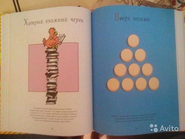 Книга с головоломками. Фото 2. Петрозаводск.