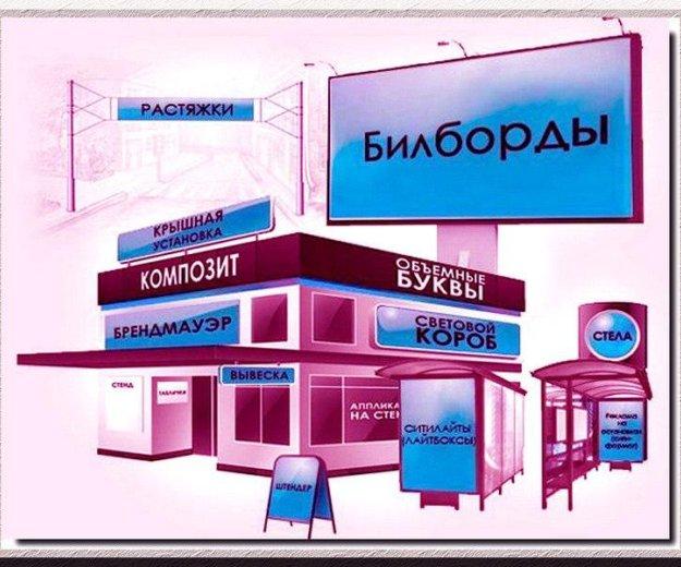 Наружная реклама. буквы. резка пенопласта и пвх. Фото 1. Уфа.