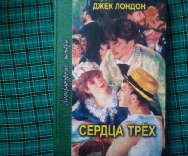 """Книга джек лондон """" сердца трех"""". Фото 2. Рязань."""