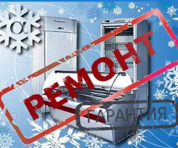 Ремонт холодильников. Фото 1. Москва.