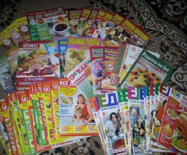 Журналы кулинария. Фото 1. Саранск.