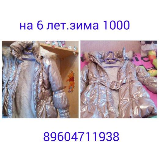Куртки. Фото 2. Новороссийск.