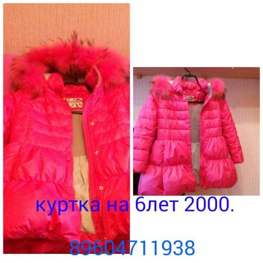 Куртки. Фото 3. Новороссийск.