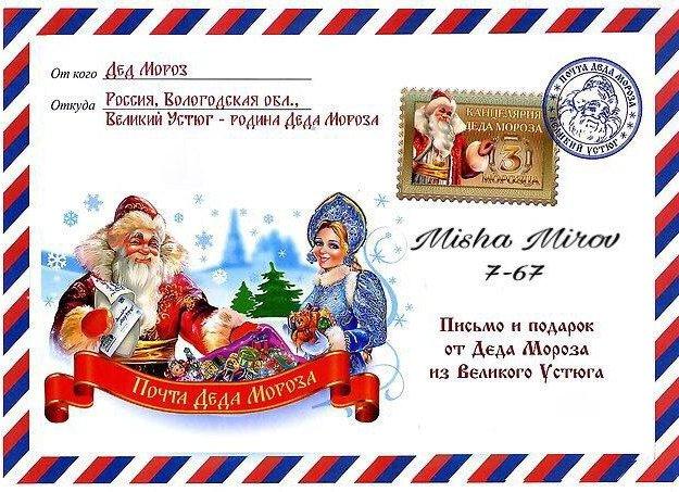 Письмо от деда мороза вашему ребенку. Фото 2. Саранск.