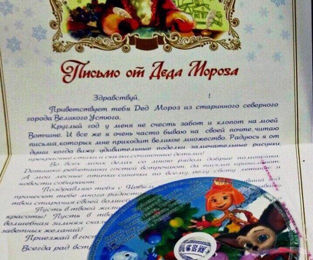 Письмо от деда мороза вашему ребенку. Фото 4. Саранск.