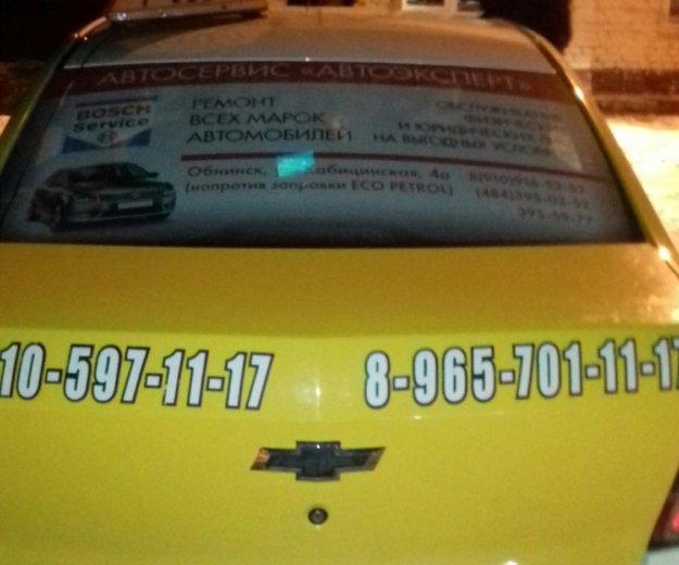 Реклама на автомобилях. Фото 2. Боровск.