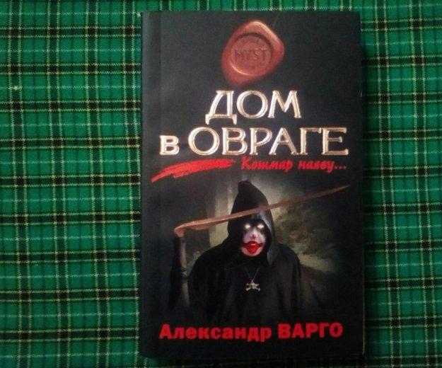 Книга дом в овраге. Фото 1. Рязань.