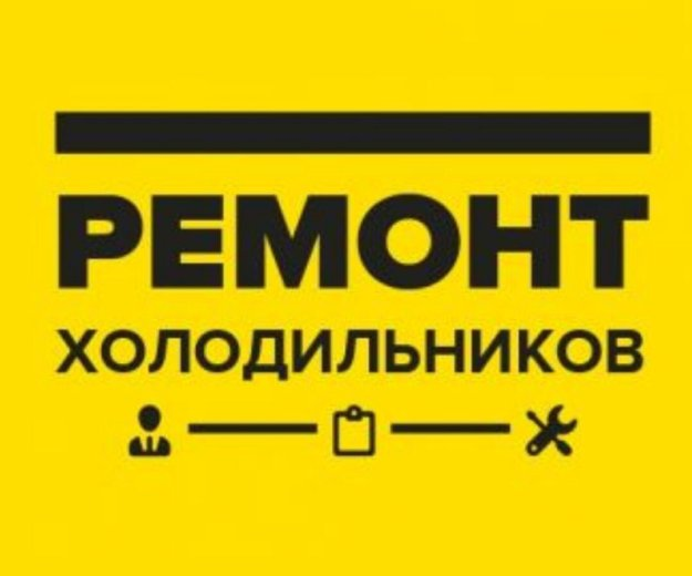 Заправка холодильников диагностика на месте. Фото 1. Москва.